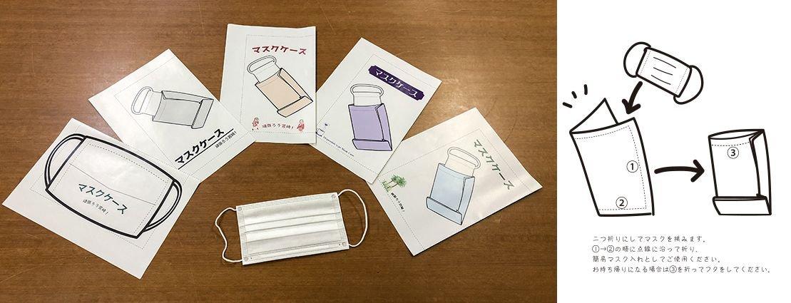 コロナ対策マスクケース全体・使用方法.jpg