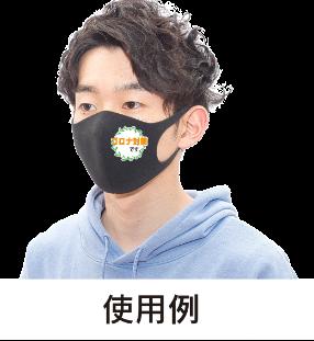 マスク男性切抜き使用例.png