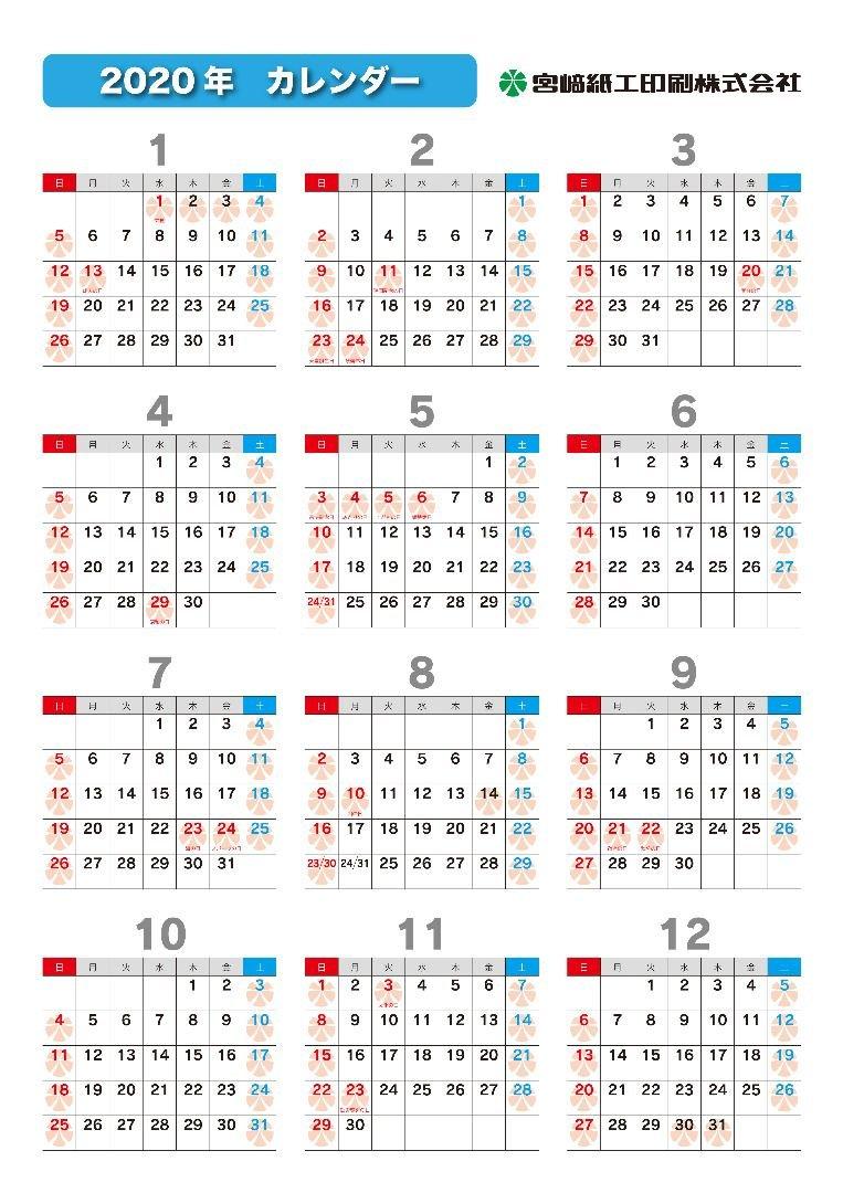 2020自社カレンダー(清掃日)web用.jpg