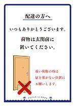 個人POP_配達の方へ-玄関前02.jpg