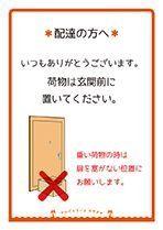個人POP_配達の方へ-玄関前01(小).jpg