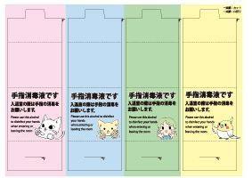 POP 消毒液アナウンス01(セルフ印刷用).jpg