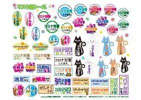 コロナ対策マスクシール(サムネ).jpg