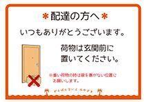 個人POP_配達の方へ-玄関前01-B6(小).jpg